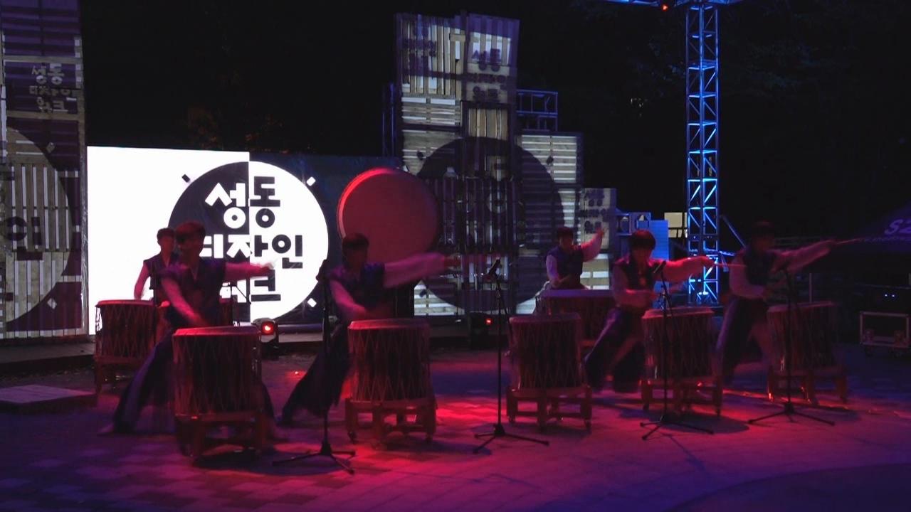 제1회 성동디자인 위크 개막식