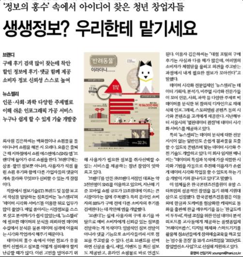 출처 : 한겨레 원본링크 - http://www.hani.co.kr/arti/economy/economy_general/712692.html