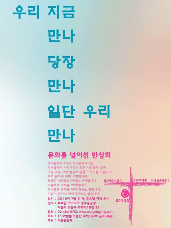 성수동공장-포스터
