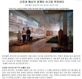 출처 - SBC 기업나라 원본링크 : http://nara.sbc.or.kr/enewspaper/articleview.php?master=&aid=4546&ssid=&mvid=187#favor