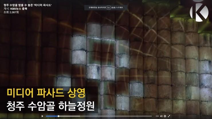 KBS 충북 2