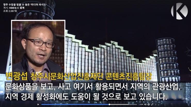 KBS 충북