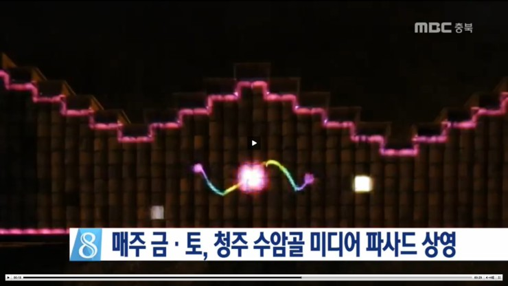 MBC 충북