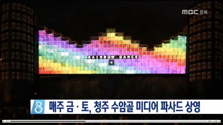 MBC 충북2